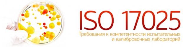 ISO 17025 zastavka3 620x161 ISO 17025
