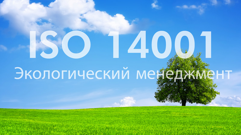 Стандарт ISO 14001 «Система
