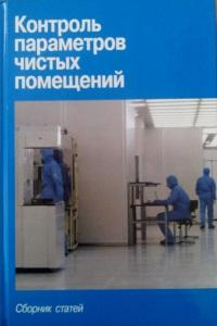 Kontr param ch pom Наши книги. Контроль параметров чистых помещений.