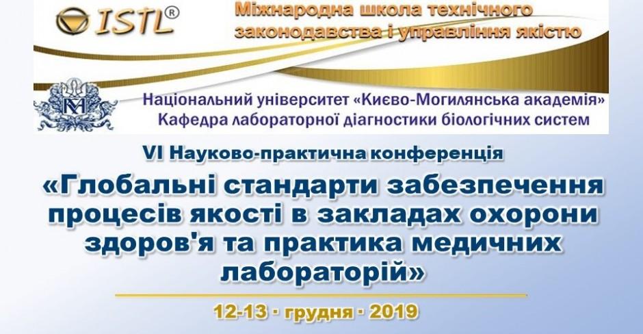 Medlab ISTL NAUKMA1 940x488 Конференции