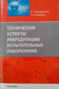 Tex Aspekt akkr VL Наши книги. Технические аспекты аккредитации испытательных лабораторий.