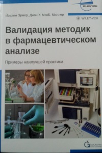Valid metodik farm anal Наши книги. Валидация методик в фармацевтическом анализе.
