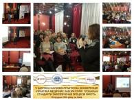 19 грудня 2018 року відбулася п'ята щорічна науково-практична конференція «Практика медичних лабораторій і глобальні стандарти забезпечення процесів якості».
