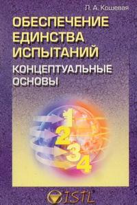 koshevaya edinstvo ispytaniy Наши книги. Кошевая. Обеспечение единства испытаний.