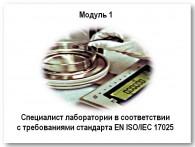 Специалист лаборатории в соответствии с требованиями стандарта EN ISO/IEC 17025
