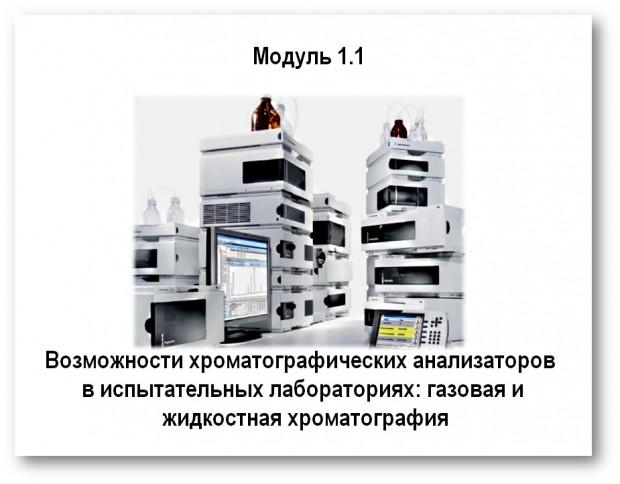 modul1.1 620x484 Курсы Международной школы технического законодательства и управления качеством