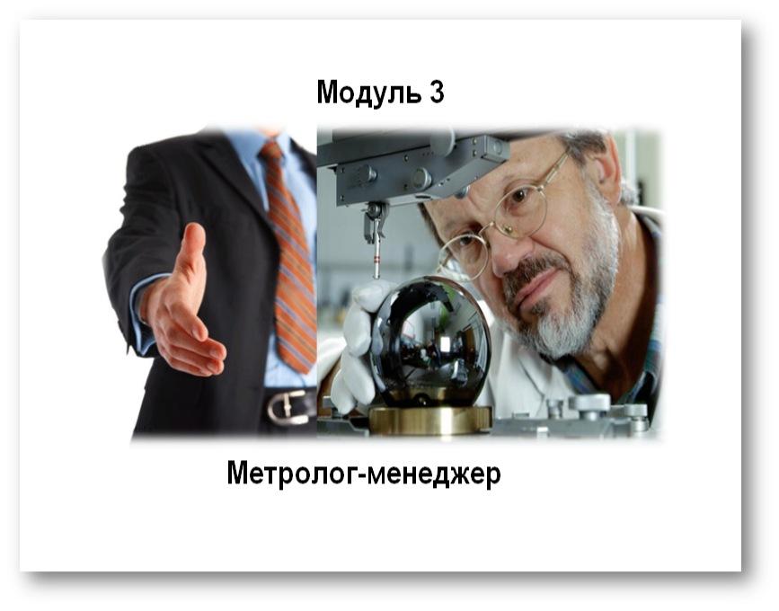 modul3 Курсы Международной школы технического законодательства и управления качеством