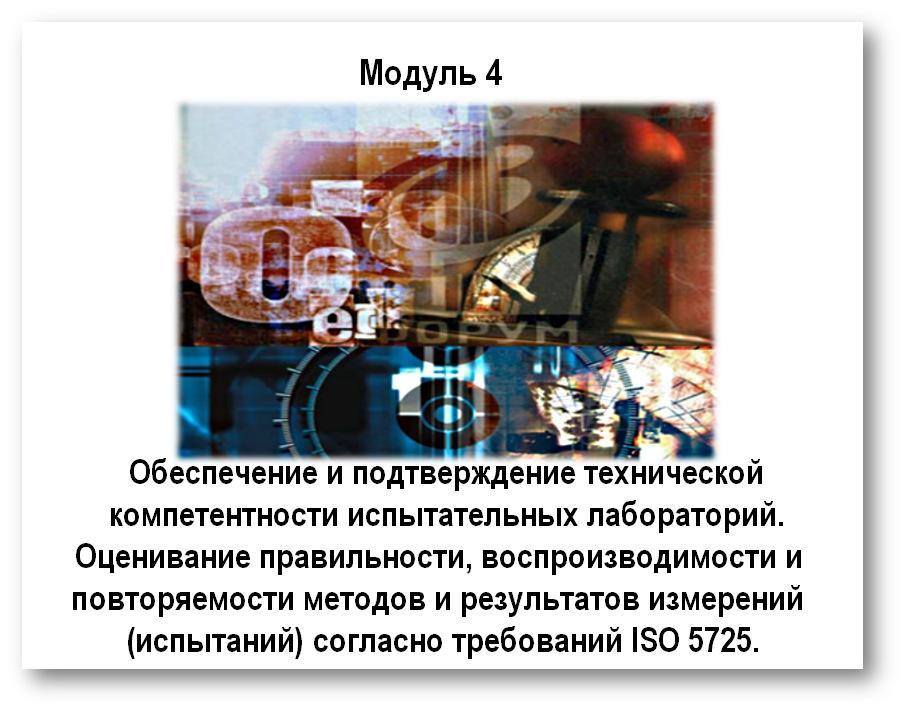 modul4 Курсы Международной школы технического законодательства и управления качеством