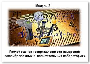module2 Модуль 2. Расчет оценки неопределенности измерений в калибровочных и испытательных лабораториях
