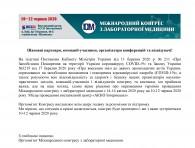 Міжнародний конгрес з лабораторної медицини перенесено на 10 – 12 червня 2020 року | ISTL