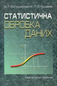 stat obrabotka danyh Наши книги. Статистическая обработка данных.